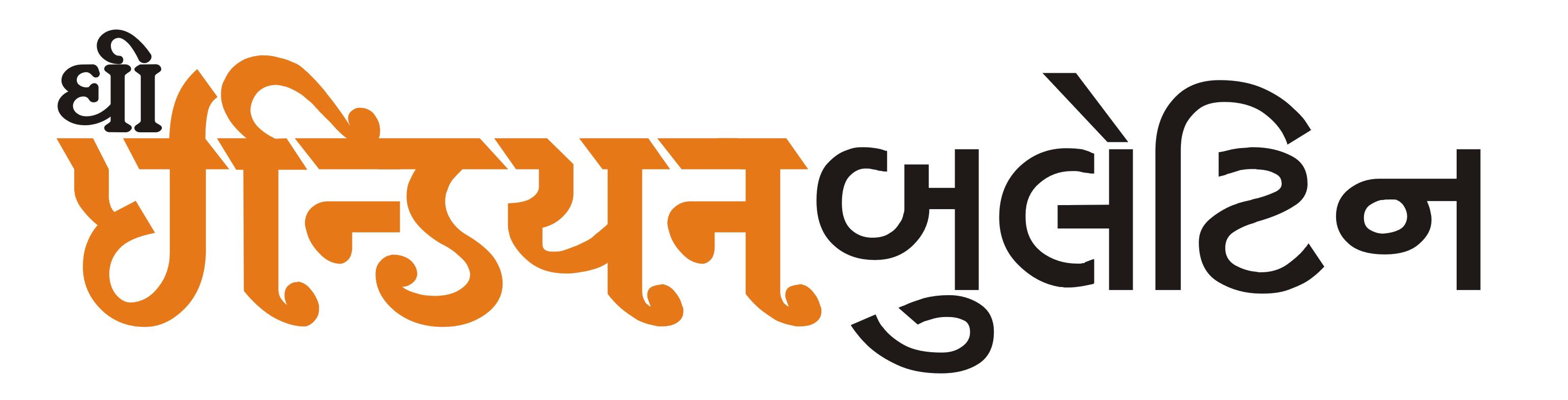 The Indian Bulletin Gujarati